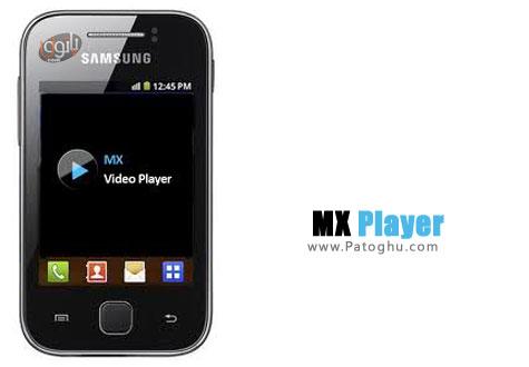 MX Player Pro - پلیر قدرتمند فیلم آندروید
