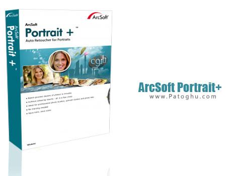 روتوش حرفه ای و اتوماتیک تصاویر با نرم افزار ArcSoft Portrait+ 2.0.0.221