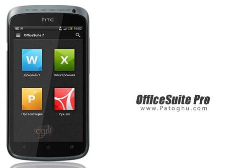 OfficeSuite Pro 7.0.1166 - مرور و ویرایش پروندههای آفیس و pdf در آندروید