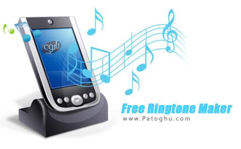 ساخت آسان زنگ موبایل با نرم افزار Free Ringtone Maker 2.4.0.948