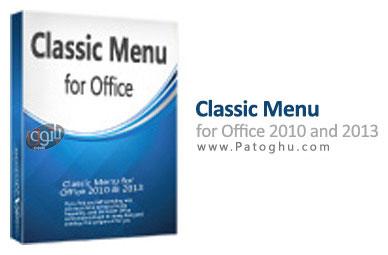 منوی کلاسیک برای آفیس 2010 و 2013 با نرم افزار Classic Menu for Office Enterprise 2010 and 2013