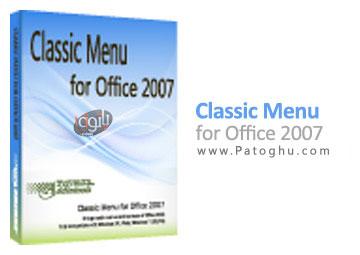 منوی کلاسیک برای آفیس 2007 با Classic Menu for Office 2007