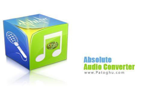تبدیل فرمت فایل های صوتی با نرم افزار Absolute Audio Converter 5.0.1