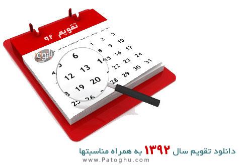 تقویم 92 ، دانلود تقویم 92 ، تقویم سال 1392
