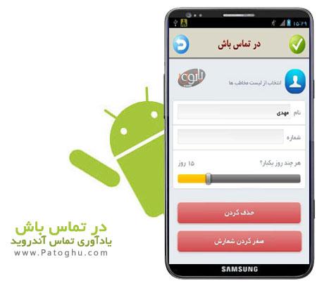 یادآوری تماس با آشنایان با نرم افزار فارسی در تماس باش - آندروید