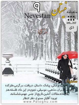 نسخه جدید نرم افزار فارسی و کاربردی نیستان 9
