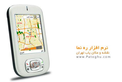 نرم افزار ره نما نقشه و مکان یاب تهران - نسخه جاوا