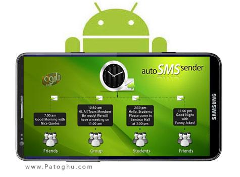 ارسال خودکار اس ام اس ها با نرم افزار Auto SMS Sender v1.3 - آندروید
