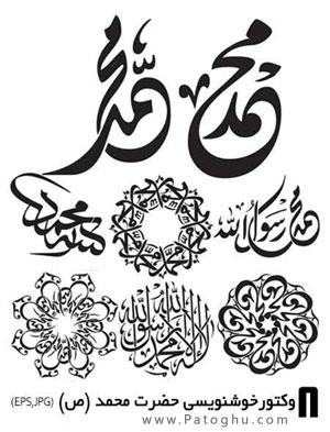 دانلود طرح های خوشنویسی و طراحی حروف حضرت محمد (ص)