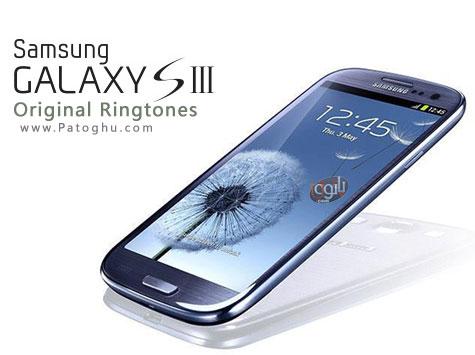 دانلود مجموعه رینگتون های اورجینال گوشی Samsung Galaxy S III