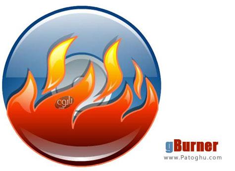 دانلود نرم افزار کوچک و قدرتمند رایت و کار با ایمیج gBurner 3.3