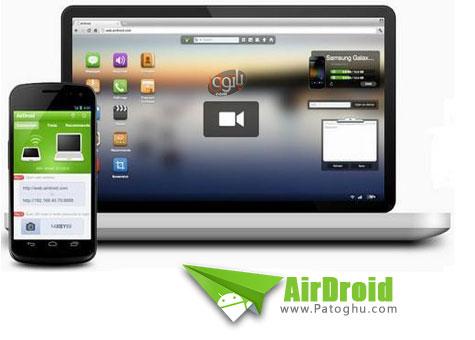 مدیریت گوشی آندرویدی شما از طریق Wifi با نرم افزار AirDroid 2.0