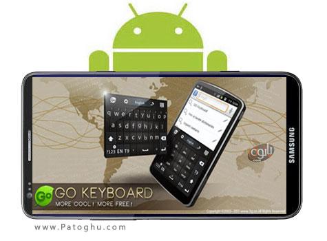دانلود کیبورد قدرتمند و فارسی GO Keyboard 1.9.7 آندروید