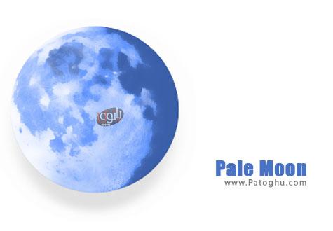 دانلود مرورگر قدرتمند و بسیار سریع Pale Moon 15.4