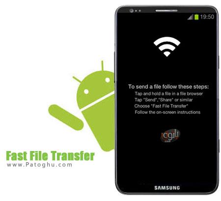 انتقال سریع اطلاعات با نرم افزار Fast File Transfer - اندروید