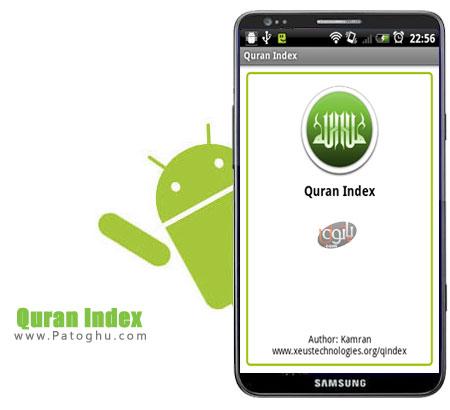 دانلود نرم افزار قرآن کریم همراه با جستجو هوشمند Quran Index - اندروید