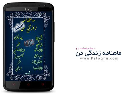 دانلود ماهنامه زندگی من نسخه اسفند 91