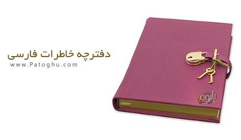 دانلود نرم افزار فارسی دفترچه خاطرات