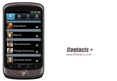 تماس و شماره گیری برای اندروید Contacts + v5.35.6 (Plus) Pro
