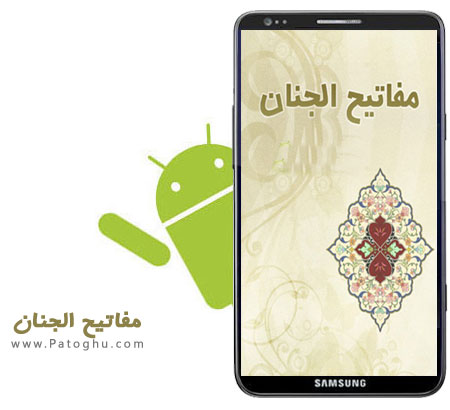 دانلود Mafatih Android - نرم افزار مفاتیح الجنان آندروید