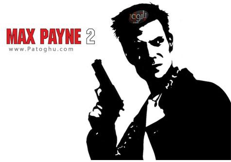 دانلود نسخه کم حجم بازی مکس پین 2 - بازی Max Payne 2