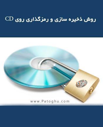 کتاب آموزش ذخیره سازی و رمزگذاری روی سی دی