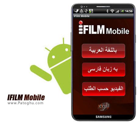 نرم افزار iFilm Mobile - نرم افزار کانل ای فیلم برای آندروید