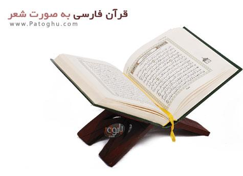 دانلود قرآن به صورت شعر