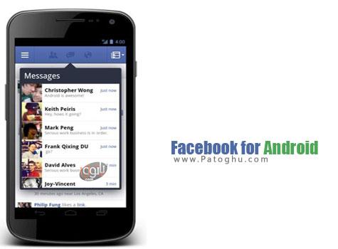 دانلود نرم افزار فیس بوک برای آندروید - Facebook for Android v2.2.1