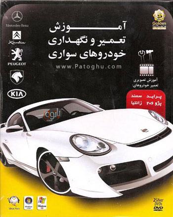 دانلود کتاب آموزش تعمیر و نگهداری خودروهای سواری