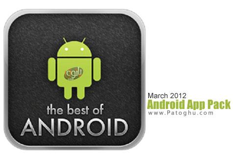دانلود مجموعه عظیم نرم افزار های آندروید آپدیت اسفند 91 - Android Application Pack
