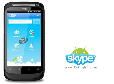 دانلود نسخه جدید نرم افزار اسکایپ آندروید - Skype For Android 3.1.0.6458