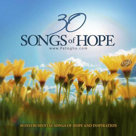 دانلود مجموعه موزیک های بی کلام آرمش بخش و امید بخش - Song Of Hope