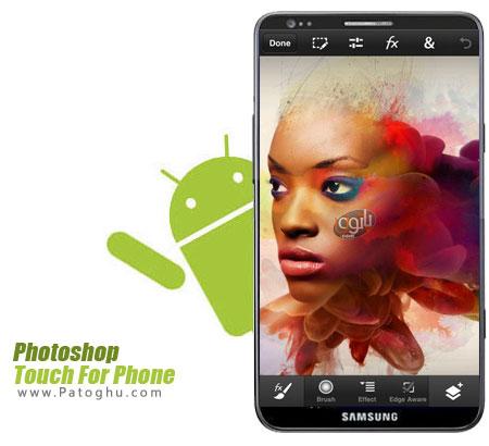 دانلود نرم افزار فتوشاپ آندروید - Photoshop Touch For Phone 1.0.0