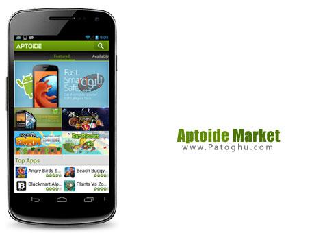 دانلود مارکت رایگان Aptoide آرشیوی از بهترین بازی ها و برنامه ها برای آندروید