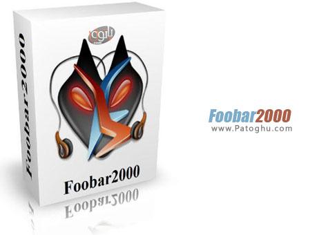 پخش انواع فایل های صوتی با نرم افزار Foobar2000 1.2.3