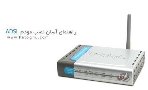دانلود کتاب راهنمای نصب مودم ADSL