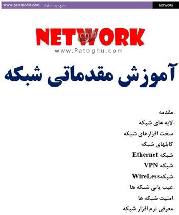 دانلود کتاب الکترونیکی آموزش مقدماتی شبکه