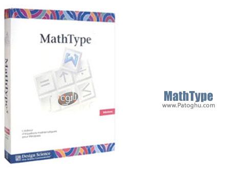 تایپ معادلات و فرمول های پیچیده ی ریاضی با نرم افزار MathType v6.9