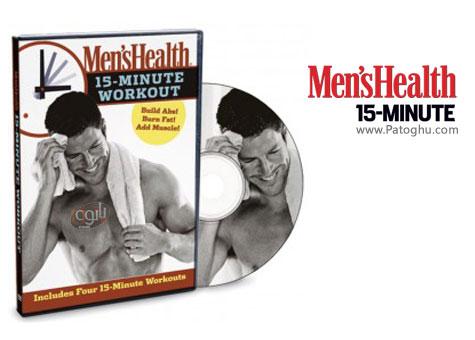 دانلود ویدیو 15 دقیقه ای برای سلامت آقایان - Men's Health 15 Minute Workout