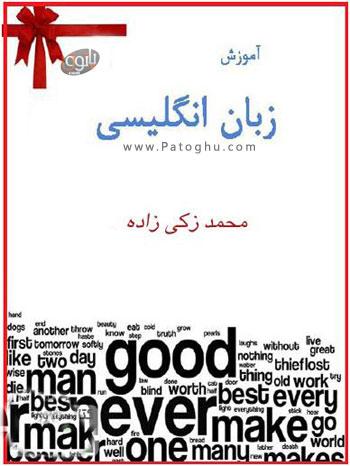 کتاب الکترونیک آموزش سریع گرامر زبان انگلیسی