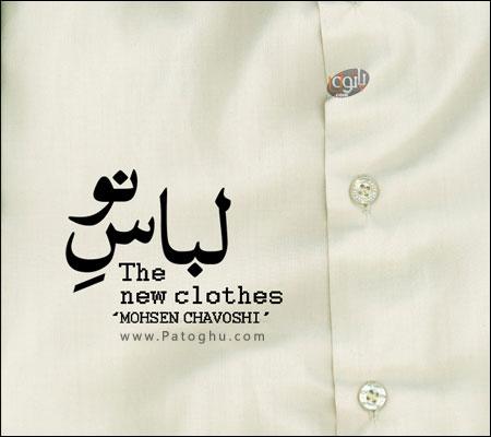 دانلود آهنگ بسیار زیبای محسن چاوشی با نام لباس نو - تیتراژ ویژه برنامه نوروز