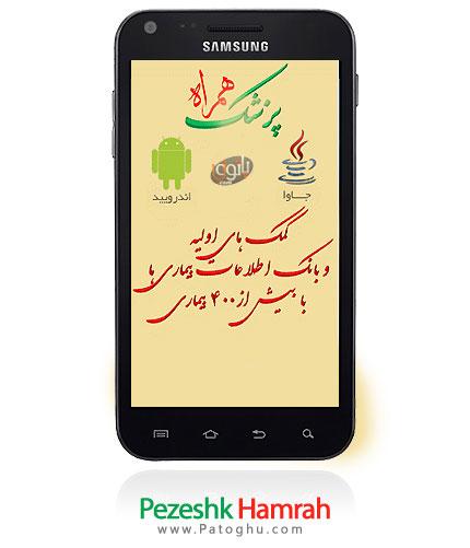 نرم افزار اطلاعات پزشکی موبایل - Pezeshk Hamrah