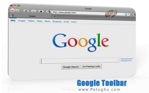 دانلود نسخه جدید و نهایی گوگل تولبار Google Toolbar
