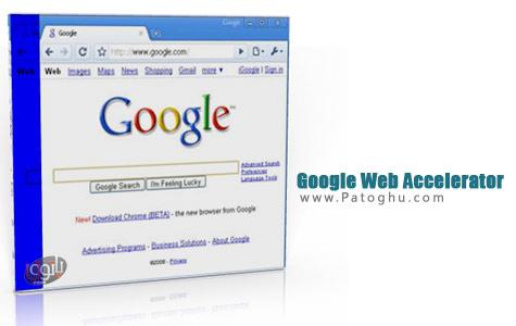 افزایش سرعت مرور وب سایت ها با نرم افزار Google Web Accelerator 0.2.70