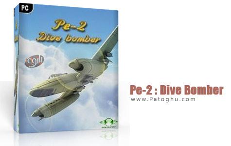 دانلود بازی اکشن و هواپیمایی Pe-2 : Dive Bomber