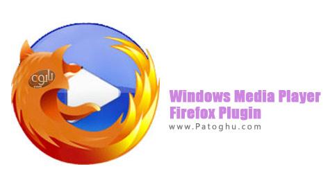 افزونه ویندوز مدیا پلیر فایر فاکس - Windows Media Player Firefox Plugin 1.0.0.8