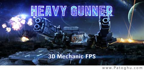 دانلود بازی سه بعدی و بسیار جذاب Heavy Gunner 3D v1.08 آندروید