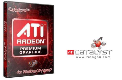 نسخه جدید درایور کارت گرافیک ATI Catalyst Display Drivers 12.3 WHQL