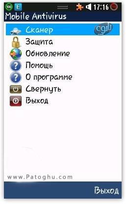 آنتی ویروس موبایل جاوا - Mobile Antivirus v1.1
